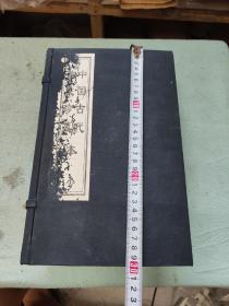 中国古代散文珍藏本,六本全