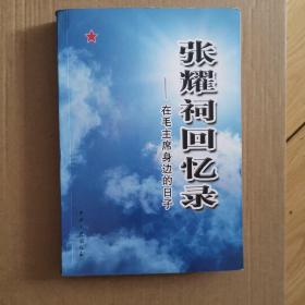 张耀祠回忆录:在毛主席身边的日子