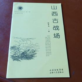 山西历史文化丛书——山西古战场