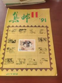 集邮1991. 11