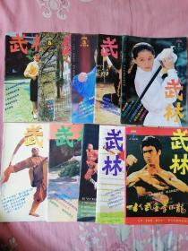 武林 1995全年1—12(缺9)