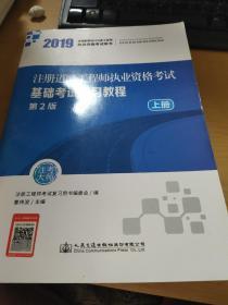 注册道路工程师执业资格考试基础考试复习教程(第二版·上册)