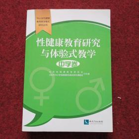 性健康教育研究与体验式教学·中学卷