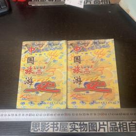 中国旅游史(近现代部分)(古代部分)2册合售