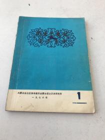 蒙古史文稿(1976、1)