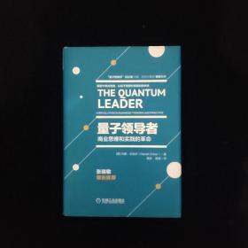 量子领导者(正版品好)