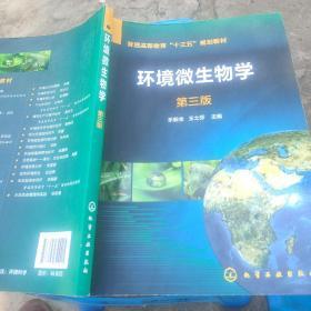 环境微生物学(第三版)(乐毅全)内有笔记