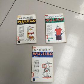 五角丛书  第四辑: 80年代世界之最,里根家庭秘事,惊人的信息推理术(3本合售)馆藏