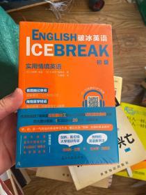 破冰英语:实用情境英语(初级)