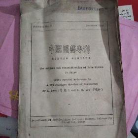 中国园艺专刊 1942年 (英文版)