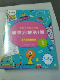 学而思学前七大能力课堂思维启蒙第一课123幼儿园大班(5-6岁)图书