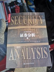 证券分析(经典版上原书第6版)
