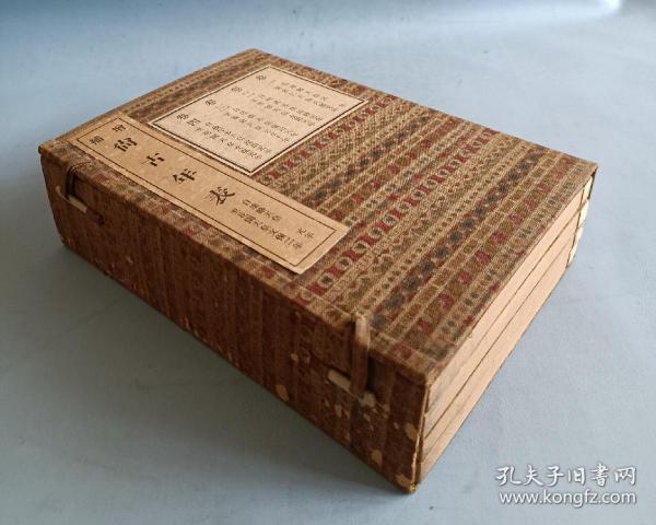 ●大正14年 日本发行日本历朝年系表《尚古年表》 4册全