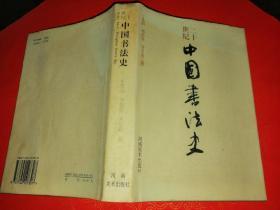 二十世纪中国书法史