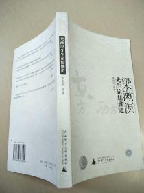 梁漱溟先生论儒佛道   原版内页干净