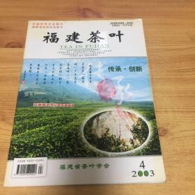 福建茶叶(2003.4)