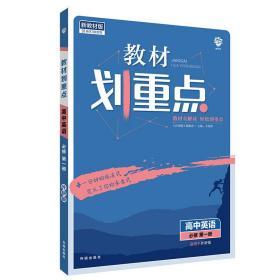 教材划重点高一上英语必修第一册WY外研版教材全解读理想树2022新高考版 杨文斌 开明出版社9787513158343正版全新图书籍Book