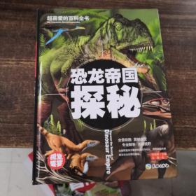 超喜爱的百科全书:恐龙帝国探秘/儿童科普百科全书少儿课外读物(精装美绘本)