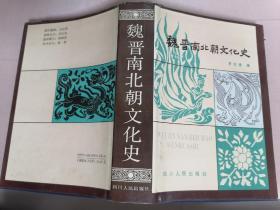 魏晋南北朝文化史(内页干净,自然旧,无写画)