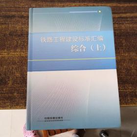 铁路工程建设标准汇编(综合)(上)