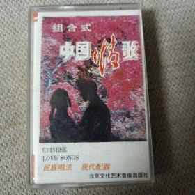 磁带,组合式中国情歌