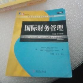国际财务管理(英文版原书第5版)
