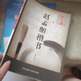 名家书法百日通系列丛书:赵孟頫楷书