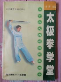 太极拳学堂  四十二式太极剑锻炼指导(带光盘)