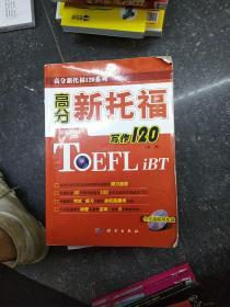 高分新托福120系列:高分新托福写作120(第2版)