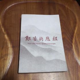 艰苦的历程:中国工农红军第四方面军革命回忆录选辑(下)