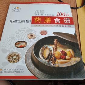 利用重汤法烹制的药膳食谱100选,