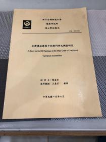 硕士学位论文 台湾传统建筑中彩绘门神之调查研究