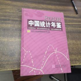 2008中国统计年鉴  (附光盘)