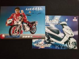 珠峰摩托车宣传页