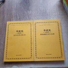 李重光新编通俗基本乐理+基本乐理600问(2本合售)