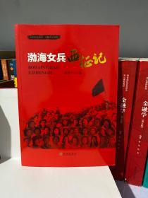 渤海女兵西征记