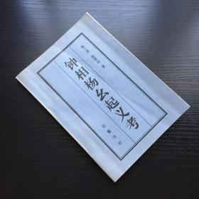 钟相杨么起义考 作者签赠本