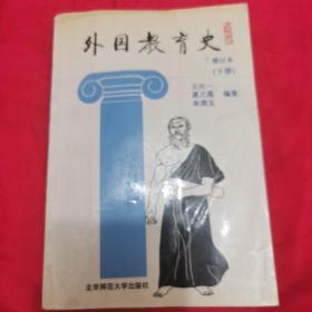外国教育史(下)