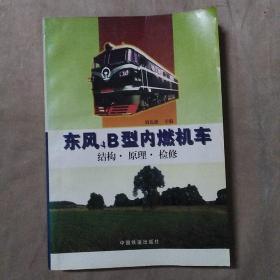 东风4B型内燃机车结构·原理·检修