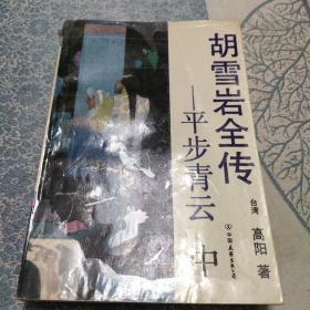 胡雪岩全传  平步青云 (中)