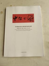 中得心源:中国画山水语言研究班毕业作品集