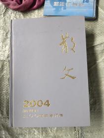 散文2004年合订本