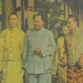 达赖喇嘛·班禅额尔德尼·却吉坚赞在北京期间和各族人民敬爱的伟大领袖毛泽东主席在一起。宣传画怀旧大海报 装饰 墙贴画