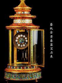 鎏纯金镶嵌宝石景泰蓝西洋钟表,水晶罩,打点报时正常使用,完好。高62直径26公分,重27.6斤。