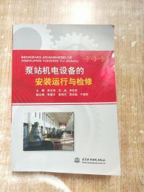 泵站机电设备的安装运行与检修【库存书一版一次印刷】