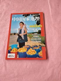 中国国家地理2019 05
