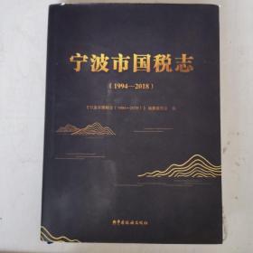 宁波市国税志【1994-2018】后附光碟