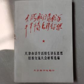 天津市活学活用毛泽东思想经验交流大会材料选编