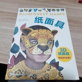 纸面具(全新 未拆封)