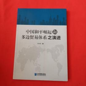 中国和平崛起和多边贸易体系之演进